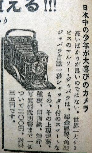 1951少年クラブ広告.JPG
