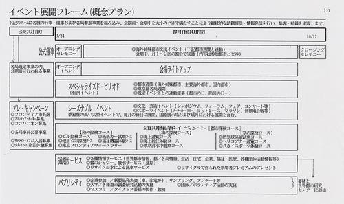 SCN_0003-2.JPG